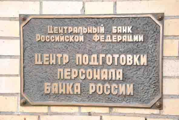 Центр подготовки персонала Банка России
